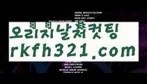 【원탁바둑이게임】【로우컷팅 】【rkfh321.com 】바둑이사이트【rkfh321.com 】바둑이사이트pc홀덤pc바둑이pc포커풀팟홀덤홀덤족보온라인홀덤홀덤사이트홀덤강좌풀팟홀덤아이폰풀팟홀덤토너먼트홀덤스쿨강남홀덤홀덤바홀덤바후기오프홀덤바서울홀덤홀덤바알바인천홀덤바홀덤바딜러압구정홀덤부평홀덤인천계양홀덤대구오프홀덤강남텍사스홀덤분당홀덤바둑이포커pc방온라인바둑이온라인포커도박pc방불법pc방사행성pc방성인pc로우바둑이pc게임성인바둑이한게임포커한게임바둑이한게임홀덤텍사스홀덤바