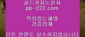 실시간핸드폰카지노^-^정식검증업체★pb-222.com★먹튀없는사이트추천★온라인사이트추천★^-^실시간핸드폰카지노