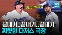 [엠빅뉴스] 다저스, 시즌 12번째 끝내기 하이라이트+ 올 시즌 끝내기 총정리 (* 류현진 나올 땐 이러지 맙시다!!)