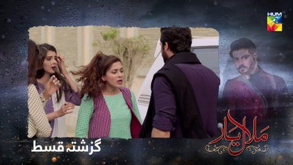 Malaal e Yaar Episode #05  HUM TV Drama 22 August 2019