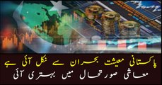 Pakistan's economic policy achieves remarkable results: Sina Finance