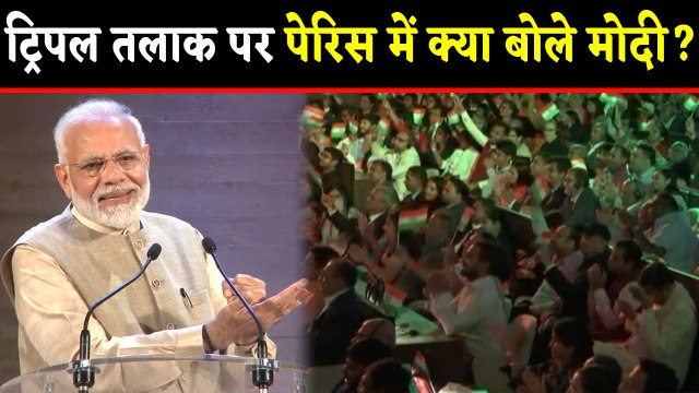 PM Narendra Modi ने Paris में Triple Talaq पर दिया जबरदस्त भाषण, देखें Video |  वनइंडिया हिंदी