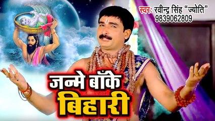 जन्मे बांके बिहारी - श्री कृष्णा जन्माष्टमी - Ravinder Singh Jyoti - Bhojpuri Krishna Bhajan 2019