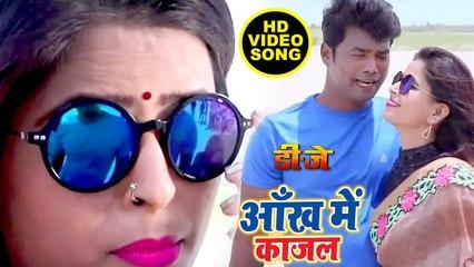 आँख में काजल होठ पे लाली - DJ Movie Song - Neelkamal Singh, Ritu Shree - Bhojpuri Hit Songs 2019