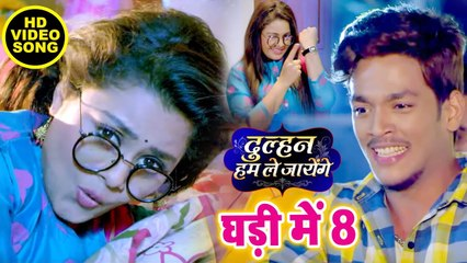 घड़ी में 8 - Rishabh Kashyap, Tanu Shree - Dulhan Hum Le Jayenge - New Bhojpuri Movie Song 2019
