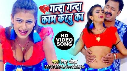 गन्दा गन्दा बात करबु का - Rinku Ojha और Antra Singh Priyanka का नया धमाका वीडियो साँग 2019