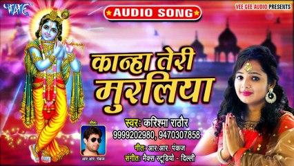 जन्माष्टमी स्पेशल कृष्ण भजन 2019 - कान्हा तेरी मुरलिया - Karishma Rathore - New Hindi Krishna Bhajan