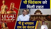 P Chidambaram को SC से इस मामले में मिली फौरी राहत और दिनभर की Legal News । वनइंडिया हिंदी