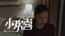 《小歡喜》第47集精彩預告