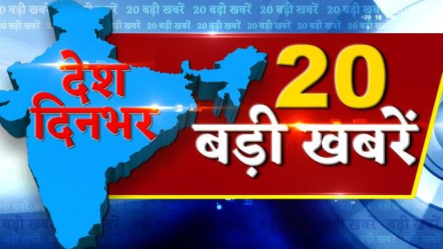 23 August 2019- देश दिनभर की 20 बड़ी खबरें देखिए बस एक क्लिक में | वनइंडिया हिंदी