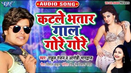 कटले भतार गाल गोरे गोरे - Rahul Ranjan - Katle Bhatar Gaal Gore Gore - Aarohi Bhardwaj - New Song