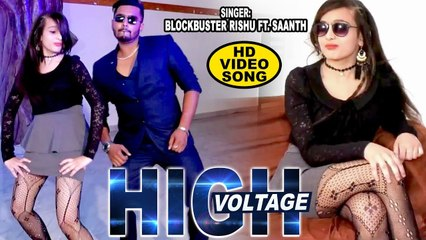 हाई वोल्टेज - (Video Song) - Block Buster Rishu - High Voltage - Bhojpuri Hit Rap Song 2019
