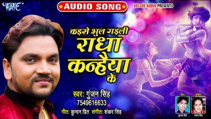 Gunjan Singh का सबसे हिट जन्माष्टमी स्पेशल भजन   कइसे भुल गइली राधा कन्हैया के   Krishna Bhajan 2019