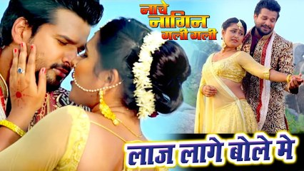 लाज लागे बोले में - #Ritesh_Pandey का सबसे बड़ा प्यार भरा वीडियो सांग 2019 - Nache Nagin Gali Gali