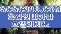 【 에그벳 】↱마틴카지노↲ 【 GCGC338.COM 】오리엔탈카지노 인터넷바카라사이트 외국인카지노↱마틴카지노↲【 에그벳 】