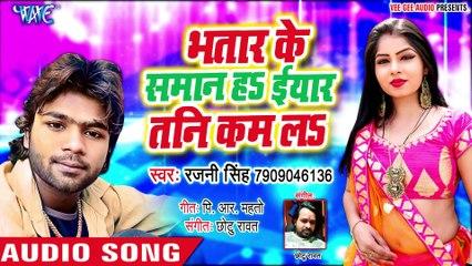 #भतार के सामन हS ईयार तनी कम लS - #रजनी सिंह का यह गाना यूपी बिहार में हर डीजे पर बज रहा है