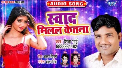 सईया संघे सुतलू स्वाद मिलल केतना - Shiva Bhai - Sawad Milal Ketna - Bhojpuri New Hit Song 2019
