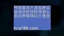 【온라인마이다스】★★〔hca789.com〕♥마이다스카지노♡리얼감동사이트♡핫카지노♥♡카카오:bbingdda8♥♡라이브뱃♥국탑사이트♥철통보안♡정식마이다스♡★★【온라인마이다스】