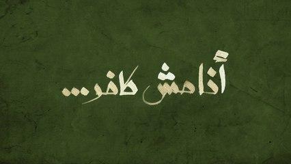 ورا الستارة | الحلقة السابعة .. أنا مش كافر
