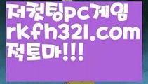 【온라인고스톱】【로우컷팅 】【rkfh321.com 】온라인고스톱【rkfh321.com 】온라인고스톱pc홀덤pc바둑이pc포커풀팟홀덤홀덤족보온라인홀덤홀덤사이트홀덤강좌풀팟홀덤아이폰풀팟홀덤토너먼트홀덤스쿨강남홀덤홀덤바홀덤바후기오프홀덤바서울홀덤홀덤바알바인천홀덤바홀덤바딜러압구정홀덤부평홀덤인천계양홀덤대구오프홀덤강남텍사스홀덤분당홀덤바둑이포커pc방온라인바둑이온라인포커도박pc방불법pc방사행성pc방성인pc로우바둑이pc게임성인바둑이한게임포커한게임바둑이한게임홀덤텍사스홀덤바닐