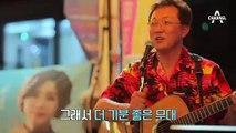 [선공개] 안지환의 생애 첫 버스킹! '먼지가 되어'