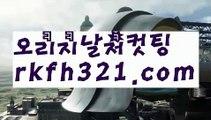 【모바일바둑이】【로우컷팅 】【rkfh321.com 】클로버게임【rkfh321.com 】클로버게임pc홀덤pc바둑이pc포커풀팟홀덤홀덤족보온라인홀덤홀덤사이트홀덤강좌풀팟홀덤아이폰풀팟홀덤토너먼트홀덤스쿨강남홀덤홀덤바홀덤바후기오프홀덤바서울홀덤홀덤바알바인천홀덤바홀덤바딜러압구정홀덤부평홀덤인천계양홀덤대구오프홀덤강남텍사스홀덤분당홀덤바둑이포커pc방온라인바둑이온라인포커도박pc방불법pc방사행성pc방성인pc로우바둑이pc게임성인바둑이한게임포커한게임바둑이한게임홀덤텍사스홀덤바닐라p