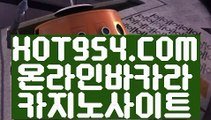 【카지노마발이】 #실시간바카라 실시간카지노 【 HOT954.COM 】 온라인바카라 온라인카지노# 【카지노마발이】