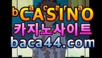 ll실시간카지노|| baca44.com |코인카지노마이다스카지노- ( →【  baca44.com 】←) -바카라사이트 우리카지노 온라인바카라 카지노사이트 마이다스카지노 인터넷카지노 카지노사이트추천https://www.cod-agent.com ll실시간카지노|| baca44.com |코인카지노
