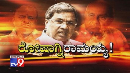 Roshagniramaiah: Siddaramaiah Bursts Out Against HD Deve Gowda After He Blames Congress For Crisis