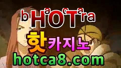 ❚카지노게임❚➚➚ hotca8.com  |shianboom78/pins/마이다스카지노- (★☆★) -바카라사이트 우리카지노 온라인바카라 쪽박걸카지노 마이다스카지노 인터넷카지노 카지노사이트추천 ❚카지노게임❚➚➚ hotca8.com  |shianboom78/pins/