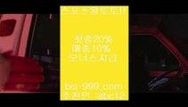 #감스트 모습 보고 ,#김소희 엔트리스코어,ª,bis-999.com,○,리그앙일정 Asian handicap,ª,bis-999.com,㏂,해외배팅사이트이용,♣️,생방송아바타 bis-999.com