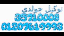 ارقام تليفون صيانة ثلاجة جولدى 01093055835 0235700994 منشية البكري جولدى