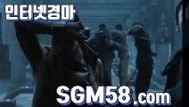 일본경마사이트 ◟ (SGM 58. 시오엠) ◟
