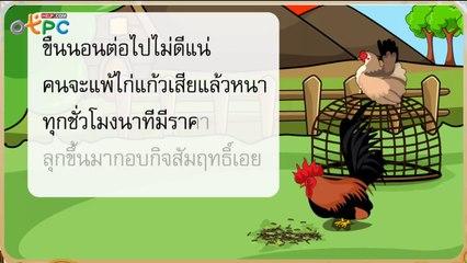 สื่อการเรียนการสอน ไก่แจ้แซ่เสียง ตอนที่ 2 ป.2 ภาษาไทย