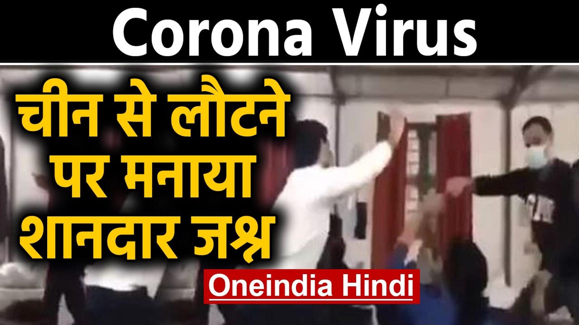 Corona Virus: China से सुरक्षित लौटने पर झूमे Indian students, Video Viral | वनइंडिया हिंदी