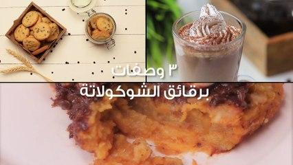 3 وصفات برقائق الشوكولاتة-DM