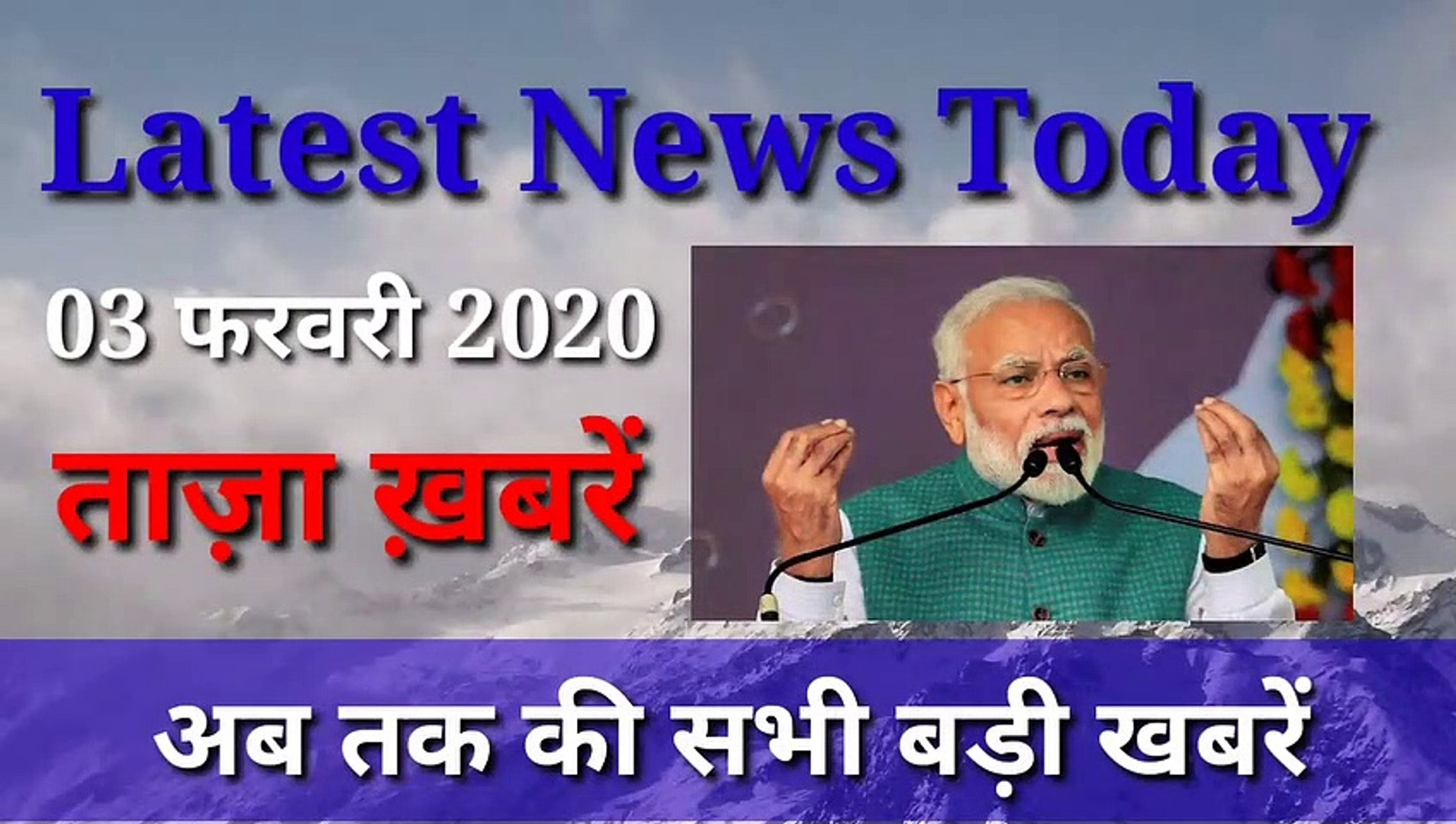 03 February 2020 : Morning News | Latest News Today |  Today News | Hindi News | India News
