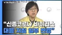 [현장영상] 신종코로나 확진자 15명...414명 격리 해제 / YTN
