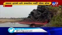 Fire on water- River catches fire in Assam's Dibrugarh due to oil pipeline leakage