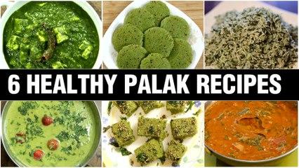 పాలకూరతో రక రకాల వంటలు | 6 Healthy Palak Recipes in Telugu | Quick & Easy Spinach Recipes