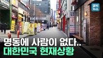 [엠빅뉴스] 발길 끊어진 서울 도심 거리.. 신종 코로나가 바꾼 풍경