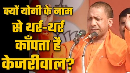 """""""His campaigning should be banned"""", AAP afraid of Yogi, demands campaign ban on UP CM in Delhi"""