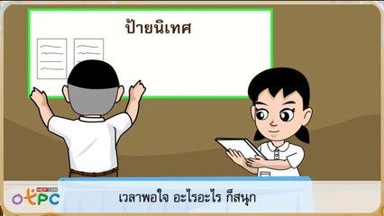 สื่อการเรียนการสอน คนเก่ง คึกคัก ตอนที่ 1 ป.2 ภาษาไทย