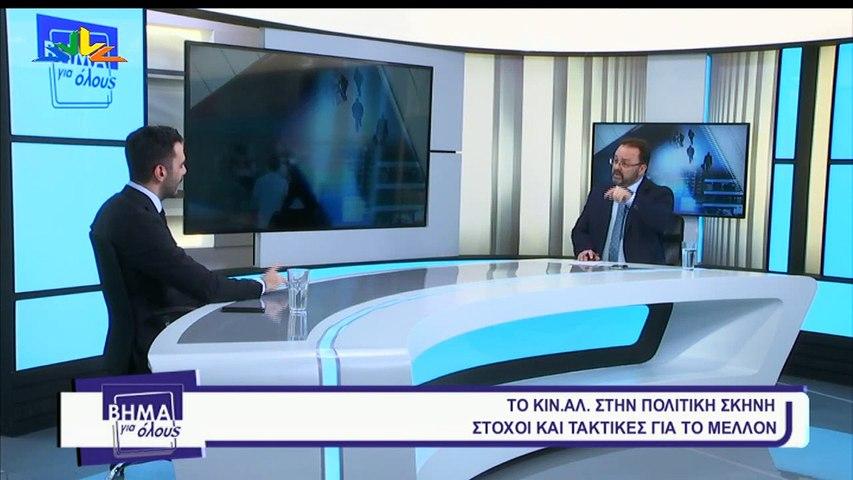 Βήμα για όλους, 03-02-2020, Μ. Χριστοδουλάκης
