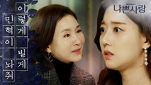 [Badlove] ep.46 Jeong Ae-ri kneels down on Oh Seung-ah, 나쁜사랑 20200204
