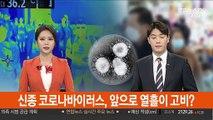 [출근길 인터뷰] 신종 코로나바이러스, 앞으로 열흘이 고비?