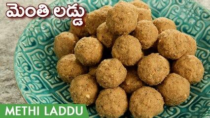 Methi Laddu Recipe In Telugu | రోజుకి రెండు తింటే షుగర్ మీజన్మలో రాదు | Gondh Ke Laddu In Telugu