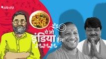 यह जो इंडिया है न ये पोहा खाता है | Quint Hindi