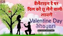 वेलेंटाइन डे पर दिल को छू जाने वाली शायरी || Valentine Day 2020 || Valentines Day Shayari || New Love Shayari || Latest Sad Shayari