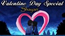 सच्चा प्यार करने वालों के लिए शायरी | Valentine Day 2020 : New Love Shayari | Valentines Day Status | Latest Hindi Shayari Video